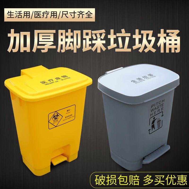 医疗脚踏垃圾桶生活大号脚踩式带盖户外桶酒店厨房废物分类箱医用
