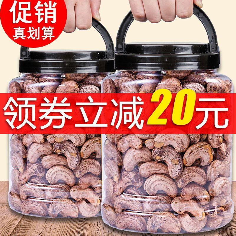 坚果零食干果炭烧腰果仁原味批发休闲零食大礼包盐焗带皮250g500g