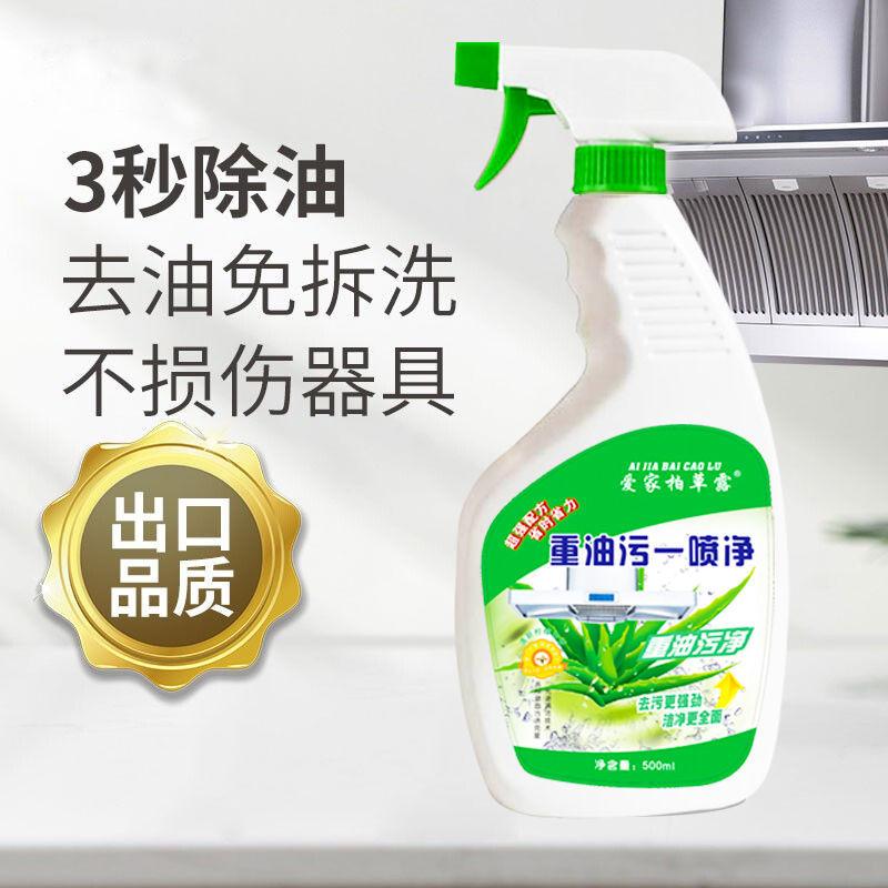 油污净厨房重污油垢清洁剂500ml
