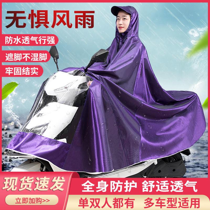 雨衣电动车防暴雨雨披加大加厚成人骑行摩托车雨披单人双人男女士