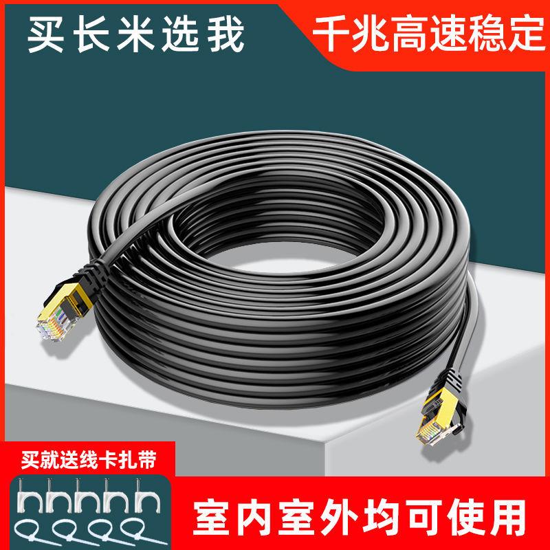六类千兆网线家用高速电脑宽带成品0.5/1/30米超五类百兆监控网线