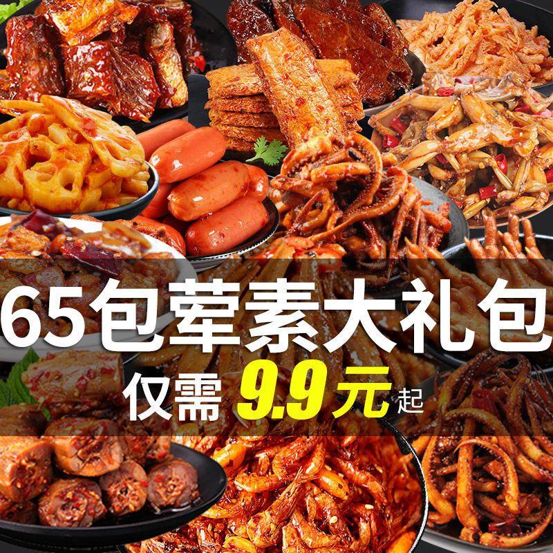 麻辣零食大礼包网红小吃买一整袋送休闲食品充饥夜宵卤味散装自选