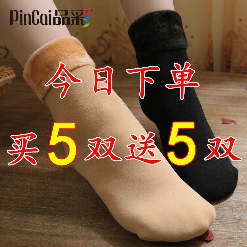 【买5送5】男女雪地袜地板袜加绒加厚袜子保暖袜子女中筒秋冬厚款