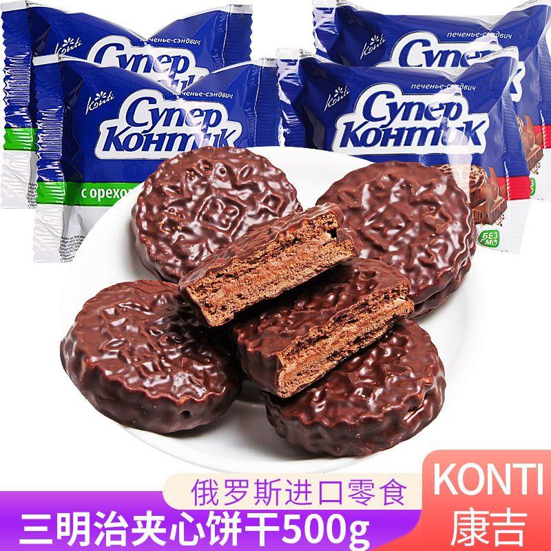 俄罗斯进口康吉牌Konti 花生榛子味三明治巧克力饼干夹心香浓酥脆