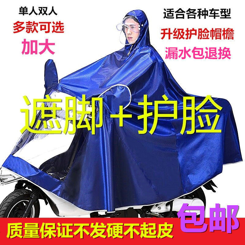 雨衣电动车摩托车雨披电瓶车成人加大厚雨披单人双人男女士