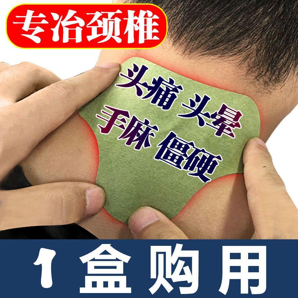 艾草颈椎贴颈椎病脖子疼痛僵硬上肢麻木头晕酸胀艾叶艾灸贴自发热