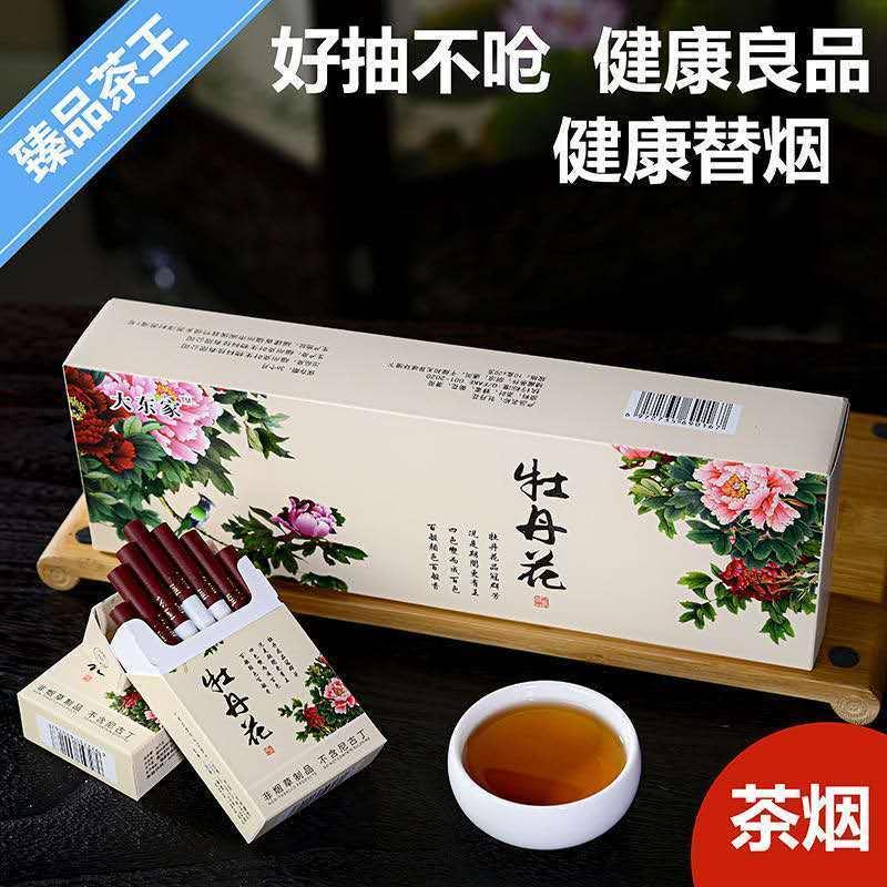 正品茶烟一条批发黄金芽铁观音粗支细支茶叶替香烟产品非烟草香烟