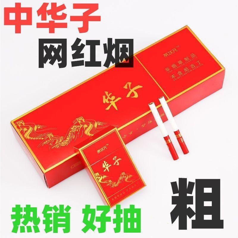 茶烟批发整条细支清肺男女戒烟产品非烟草香烟代替品一条包邮正品