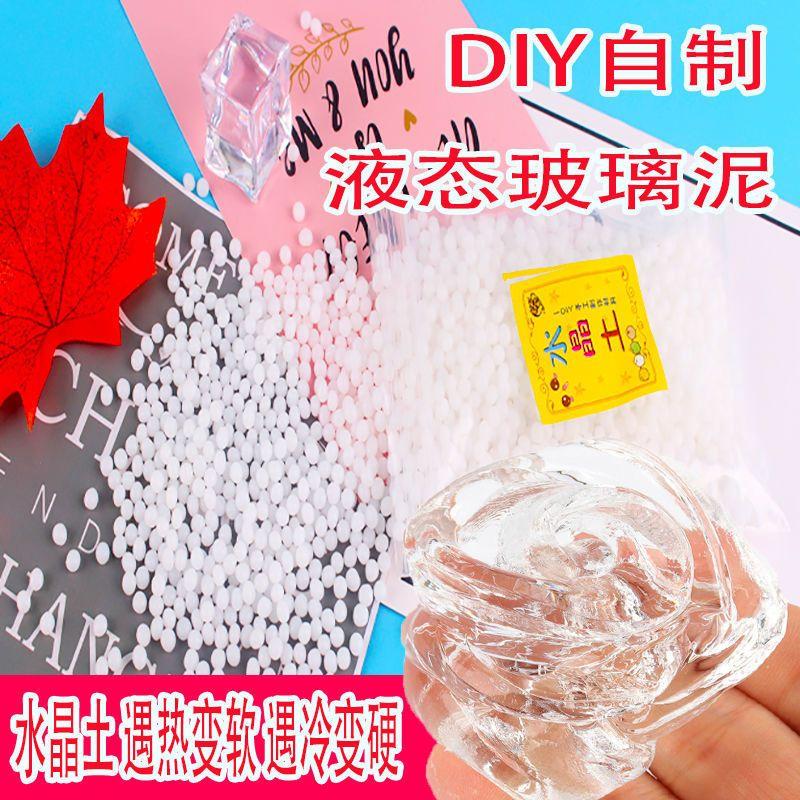 大袋水晶土透明颗粒热塑可塑土遇热变软遇冷变硬水晶泥翻模史莱姆【11月19日发完】