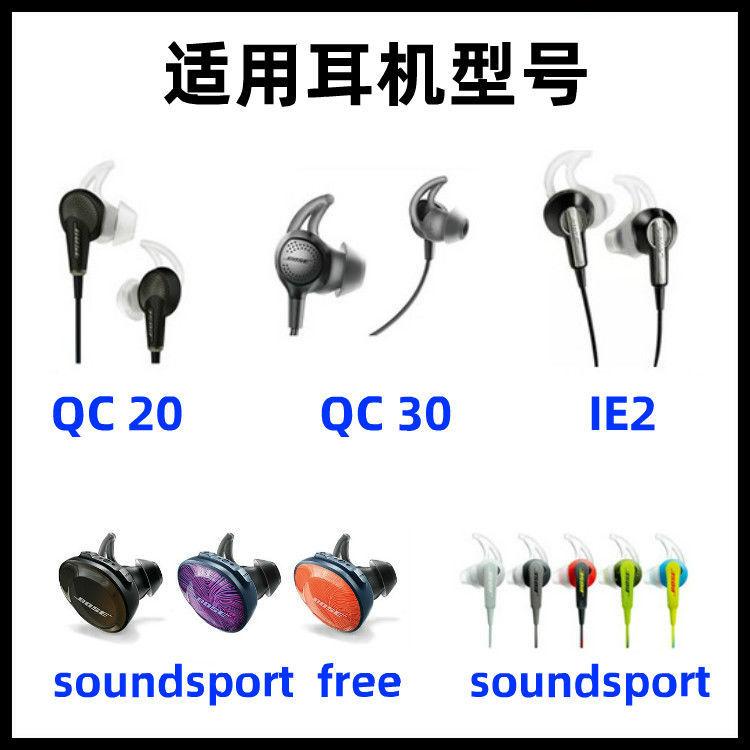免運 博士BOSE QC30 QC20 soundsport鯊魚鰭耳機運動硅膠耳塞套耳帽撐