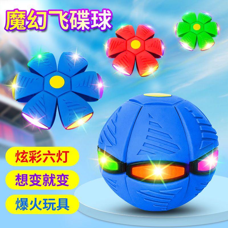 国庆儿童玩具魔幻飞碟球抖音宝宝运动户外脚踩扁球变形球3岁球类主图1