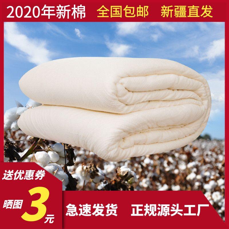 新疆棉花被冬被被芯被子棉絮床垫棉被盖被加厚保暖长绒棉胎被褥子