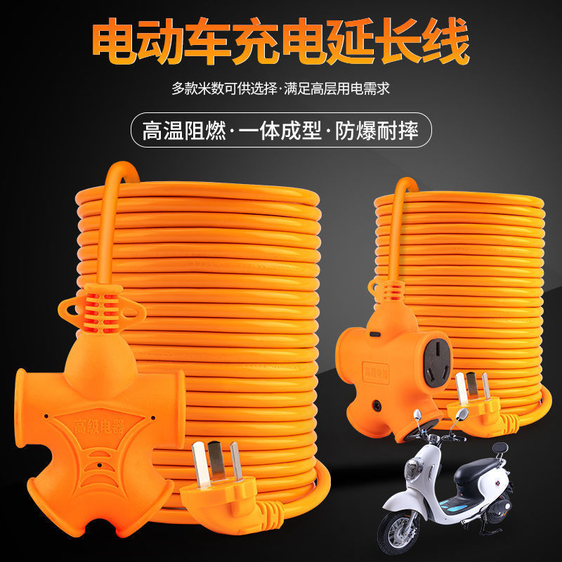 耐摔电动车充电延长线工程家用插座排插排地拖插线板接线板转化器