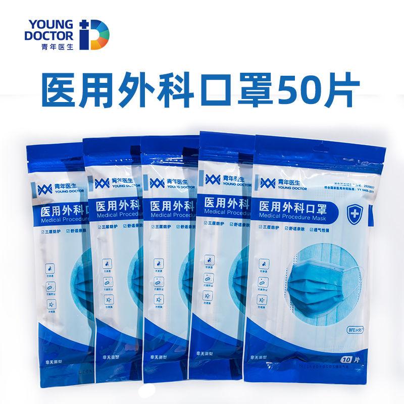 【独立包装】口罩医用外科一次性三层防护抗病毒3层防尘飞沫50片