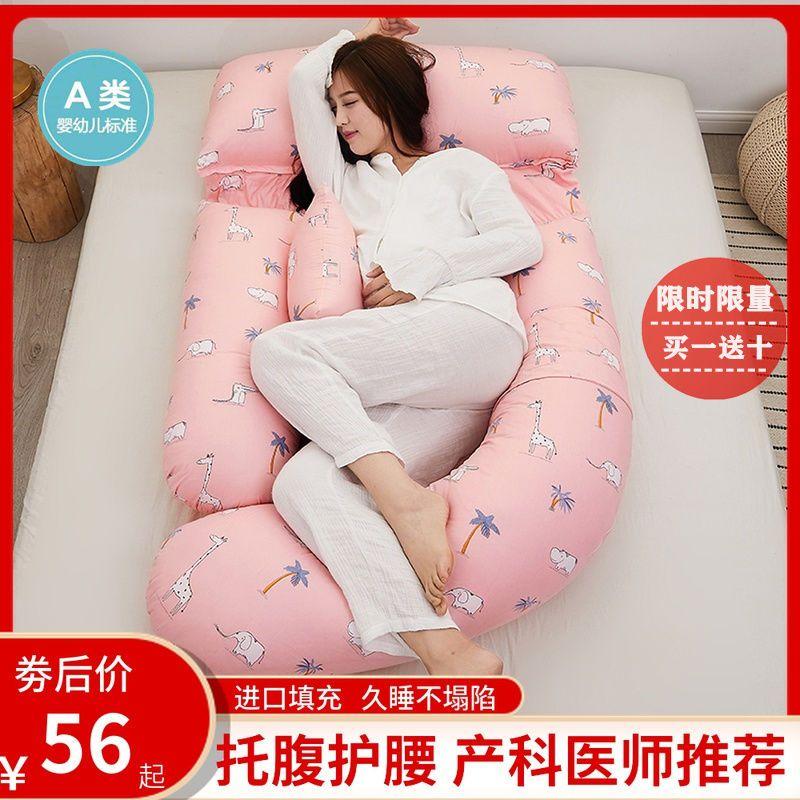 多功能孕妇枕头护腰侧睡枕u型孕期托腹夏季孕妇睡觉神器靠垫抱枕