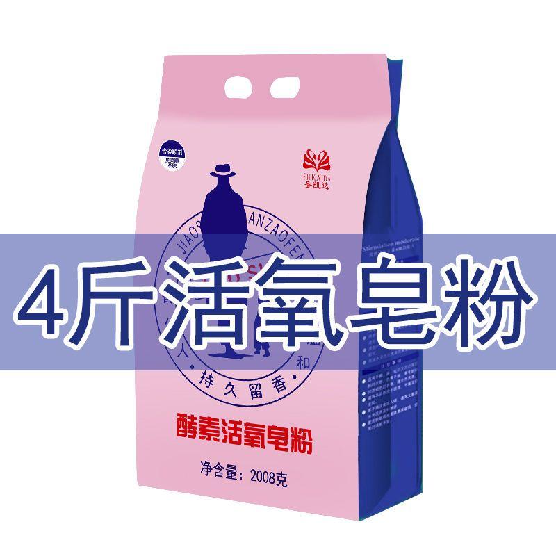 【一袋4斤高品质洗衣皂粉】圣凯达天然皂粉洗衣粉小苏打低泡洗漂
