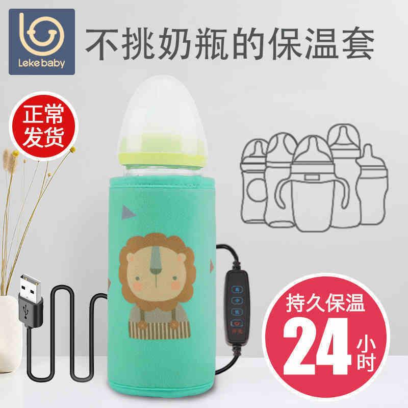 奶瓶保温套恒温防摔奶瓶保温外出USB加热暖奶便携通用适用贝亲等