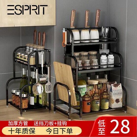 ESPRIT厨房置物架落地收纳架子用品小百货不锈钢调料架多层刀架锅