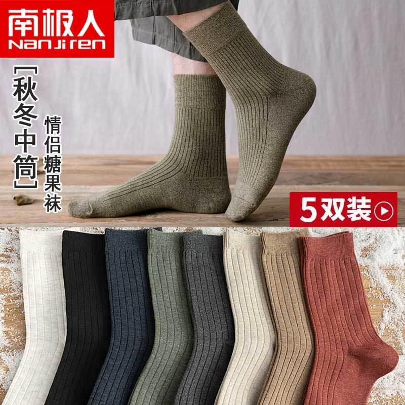 南极人10双袜子男中筒春夏款复古情侣袜子女春透气防臭高筒篮球袜