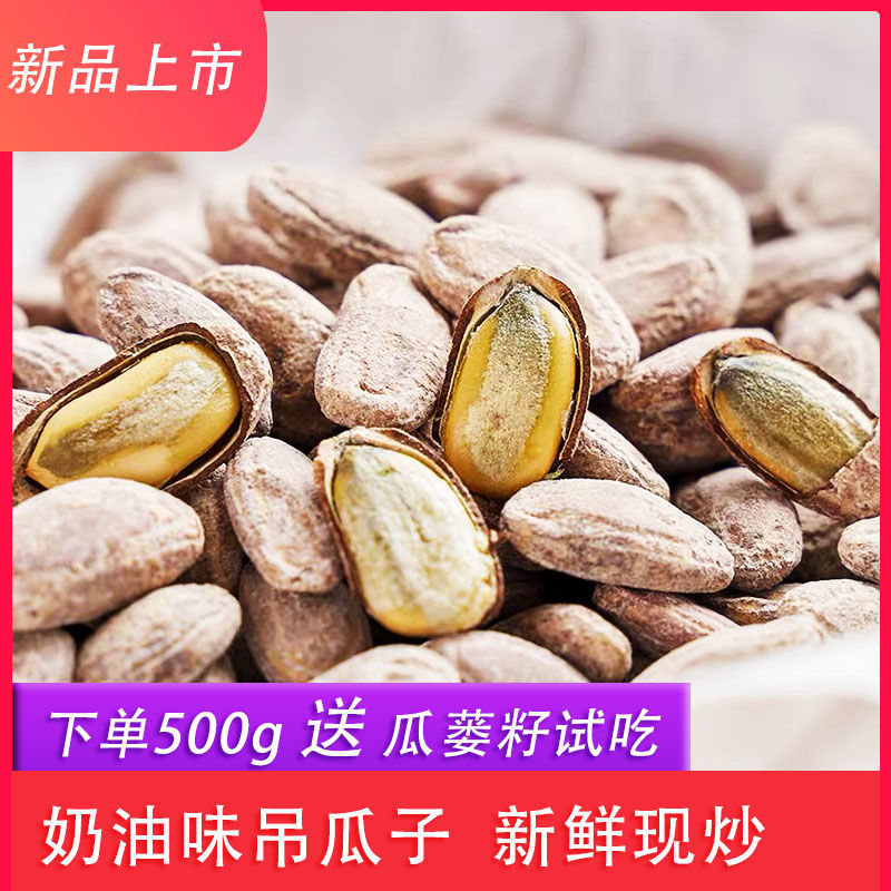 晓飞吊瓜子500/250/100克零食坚果炒货非瓜篓籽吊瓜子奶油味