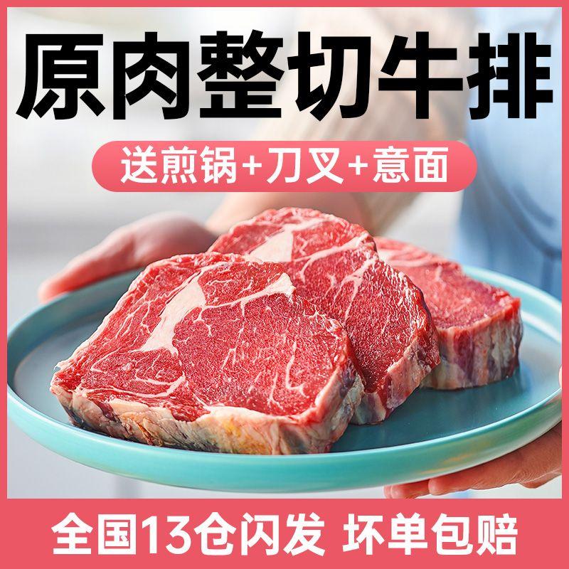 原肉整切不拼接牛排菲力西冷儿童牛排袋装牛排肉黑椒牛肉新鲜