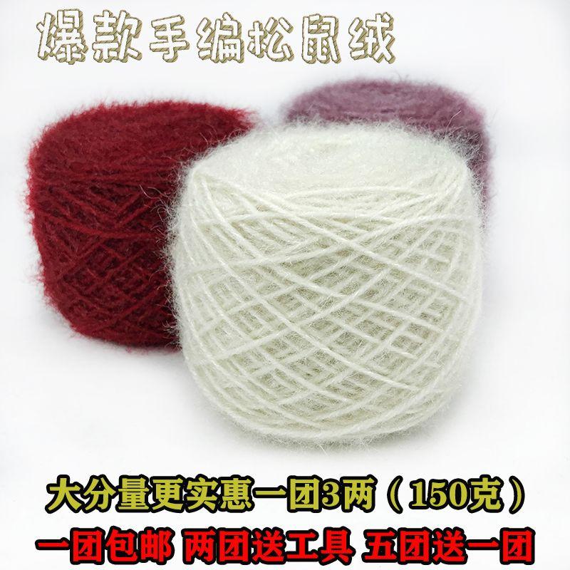松鼠绒大团线双面绒diy手工编织男女围巾帽子粗线马海毛长亮丝纱