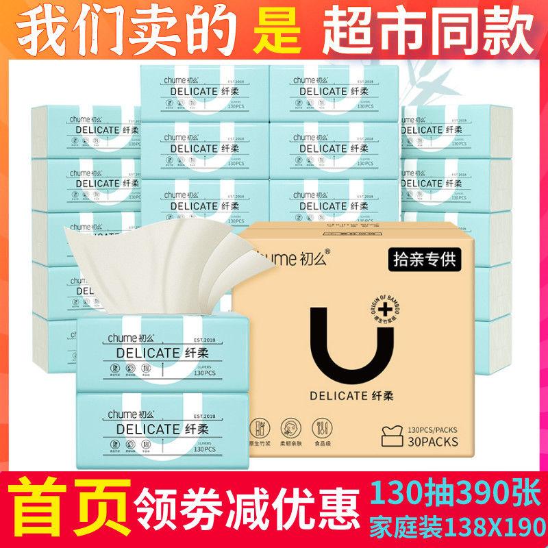 初么抽纸餐巾纸卫生纸巾家用竹浆本色抽纸大包母婴食品级批发整箱