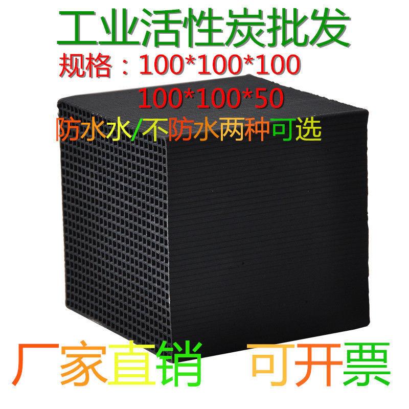 蜂窝活性炭 废气吸附活性炭块环评环保除甲醛活性炭砖工业 漆房用