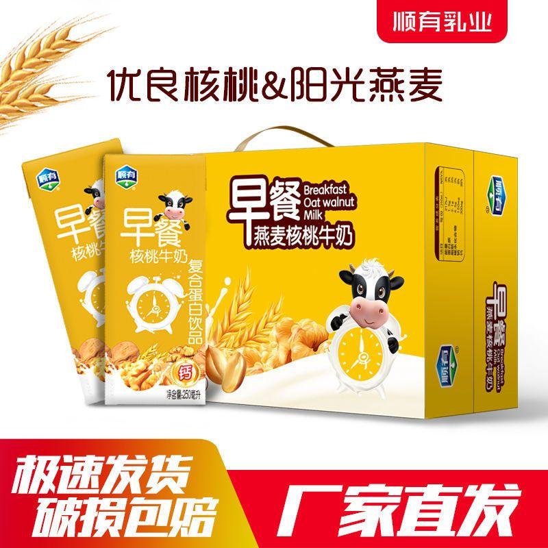 【新包装】早餐奶燕麦核桃高钙牛奶麦香养胃250ml礼盒装整箱批发