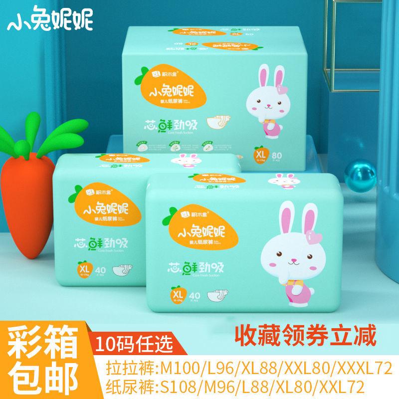 【超薄柔软升级款】小兔妮妮夏季透气拉拉裤XXXL婴儿纸尿裤尿不湿