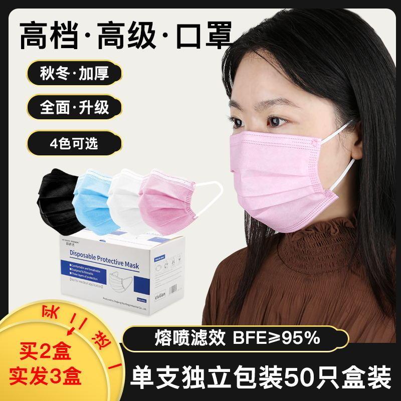 加厚黑色一次性口罩100成人男女粉三层防护95高效溶喷布独立包装