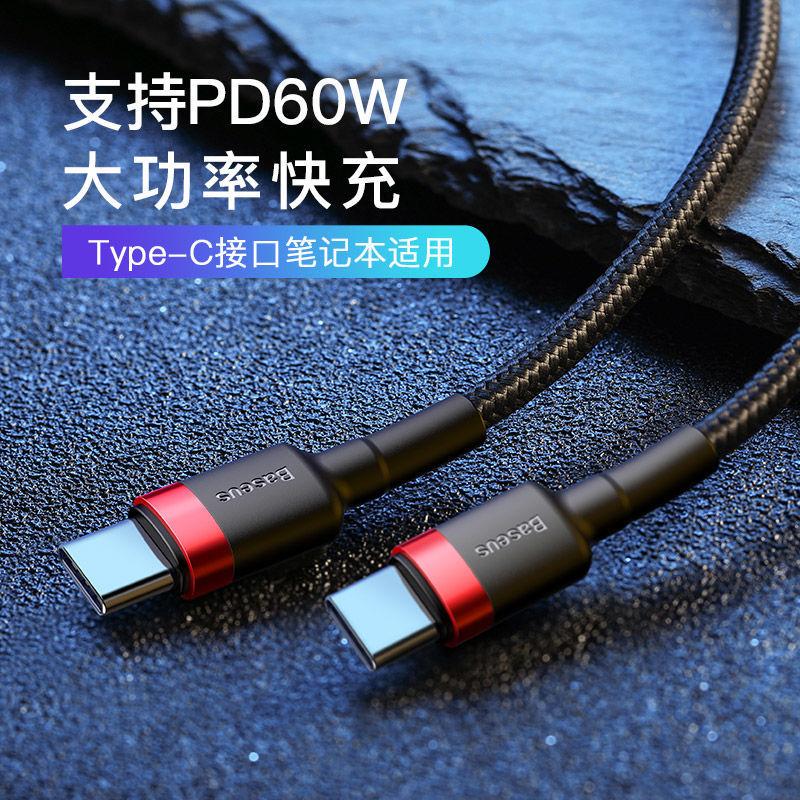支持QC3.0,60W真快充:1米 倍思 Type-C数据线 PD2.0 60W