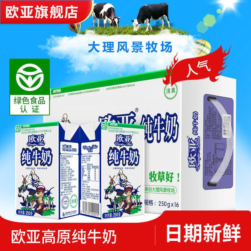 【2月新货】欧亚高原全脂纯牛奶250g*16盒/箱儿童学生成人早餐奶