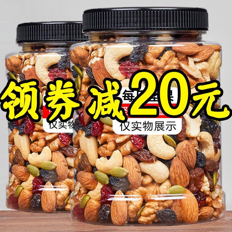 每日坚果1000g含罐重袋装混合坚果仁干果仁罐装孕妇干果100g