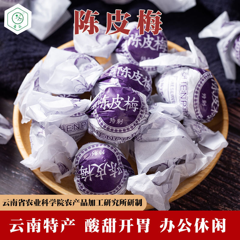 云南特产蜜饯果干陈皮梅100g孕妇怀旧零食纸包梅肉糖果水果干新