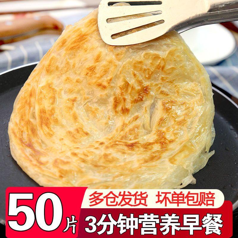 吾鲜生原味手抓饼50片20片早餐灌煎饼面饼正宗手抓饼皮批发家庭装