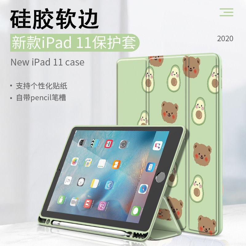 2020款ipad保护套Pro11平板8代10.5带笔槽Air2外壳2019款10.2硅胶