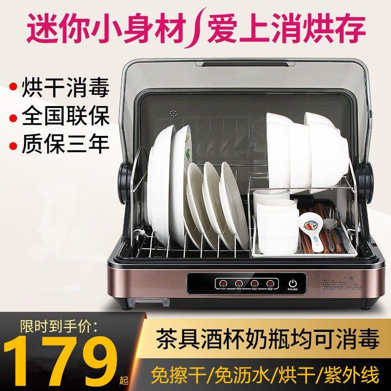 象奇紫外线台式消毒柜家用厨房小型保洁柜餐具消毒机碗筷烘干碗柜