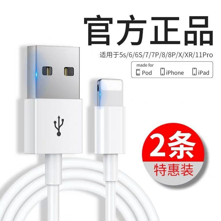 苹果数据线iPhone11手机充电线SE/x/max/xrs/6/7快充8P充电器闪充