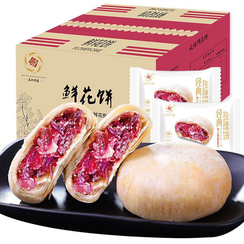 云南特产正宗玫瑰凤梨酥糕点面包整箱早餐健康零食休闲小吃鲜花饼