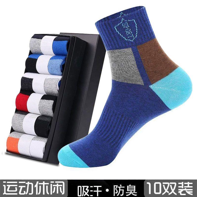 5/10双装袜子男士袜子中筒袜秋季透气吸汗防臭运动风长袜篮球袜男