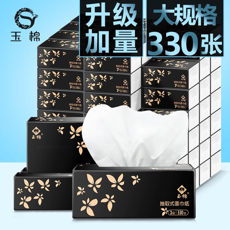 【加量升级装】玉棉纸巾抽纸批发整箱餐巾纸抽面巾纸卫生纸家用