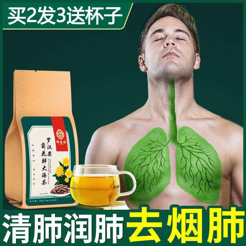 【买2发3】清养肺润肺茶罗汉果胖大海菊花金银花枇杷养生茶叶40包