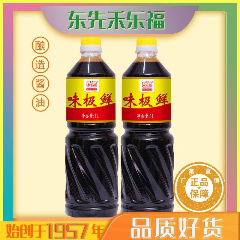 【生产直销 无勾兑】2瓶味极鲜1L/4瓶酿造生抽调味佐餐 黄豆酱油