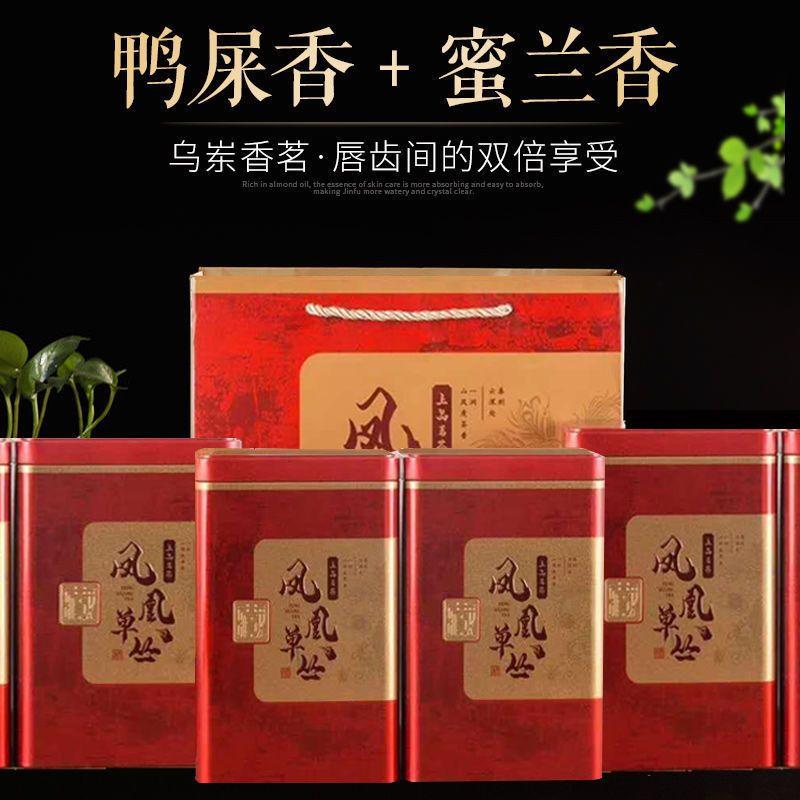 潮州茶叶凤凰单丛鸭屎香茶高山凤凰茶叶单枞茶蜜兰香单丛茶叶礼盒