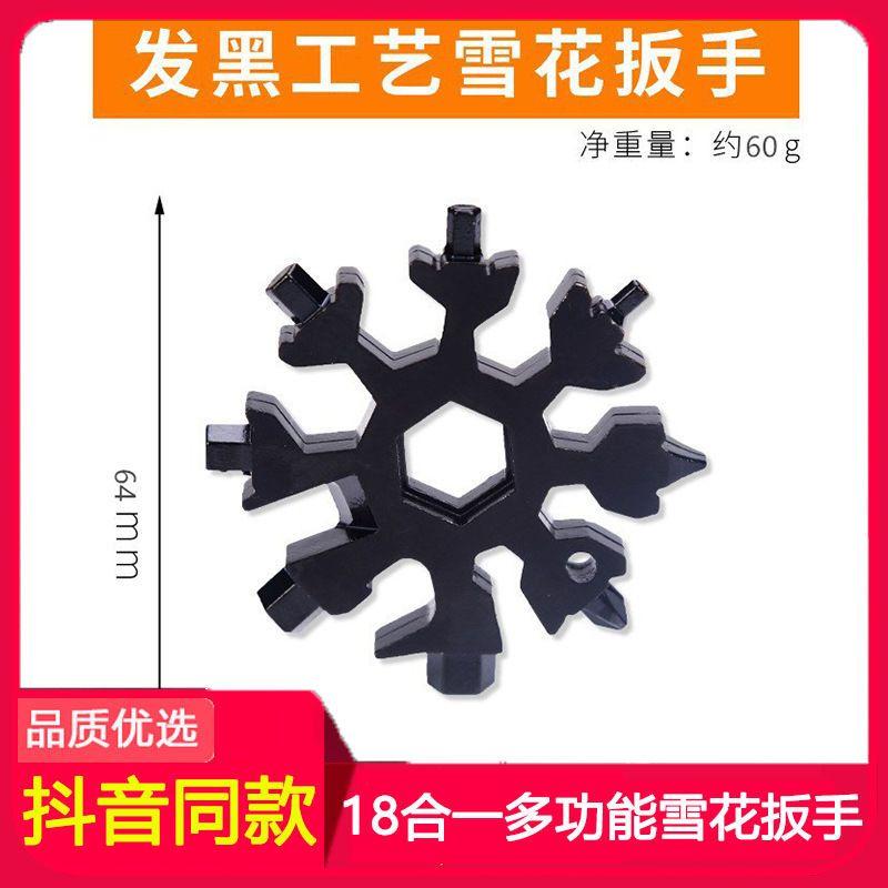 多功能雪花扳手八角多功能六角高碳钢万用户外便携十八合一小工具