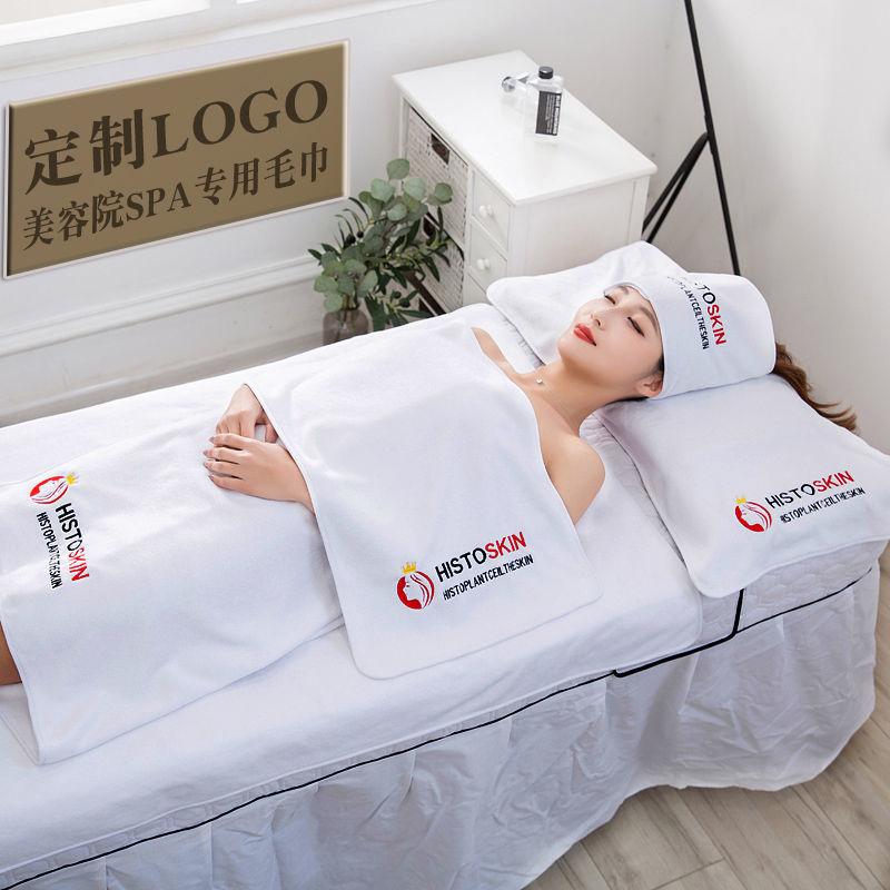 美容院用品床单毛巾白色美容院专用毛巾身体定制厂家直销绣印logo