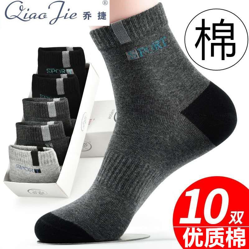 袜子男中筒5双10双秋冬厚款棉袜中筒袜防臭棉袜长筒加厚运动男袜