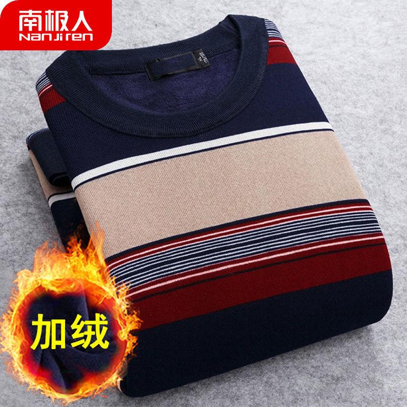 南极人【加绒款/薄款可选】秋冬新款男装针织衫毛衫长袖打底衫T恤