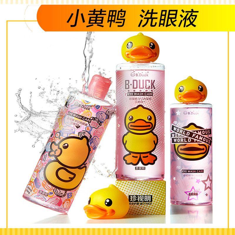 珍视明小黄鸭洗眼液清洁眼部护理液清洗眼睛水洗眼神器500ml